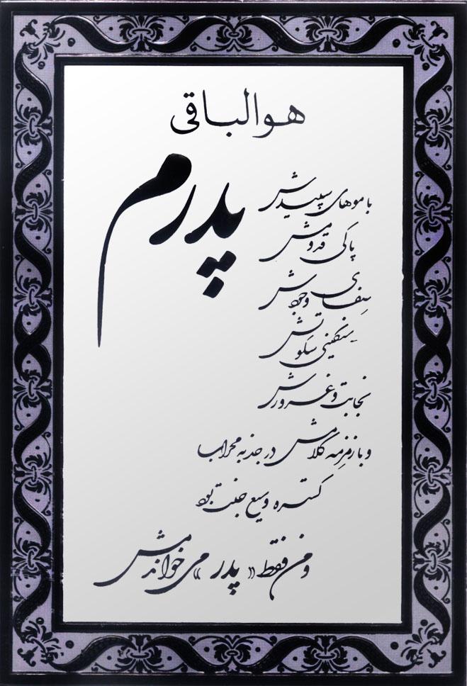 شعر در وصف فامیل مجتمع آموزشی ثامن الأئمه آستانا - قزاقستان - اهم فعالیتهای انجام شده در شش ماه اول سال تحصیلی